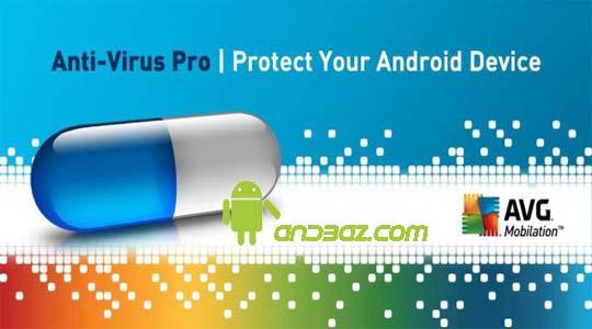دانلود آنتی ویروس برای گوشی ویواز